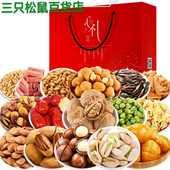 三只松鼠同款享食者坚果礼盒1266g/盒 14包坚果零食大礼包团购