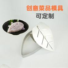 火锅店定制树叶虾滑装盘器不锈钢创意150克多规格菜品模具模型