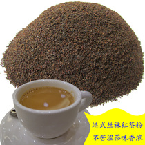 港式奶茶专用红茶斯里兰卡锡兰红茶粉丝袜奶茶专用红茶奶茶原料