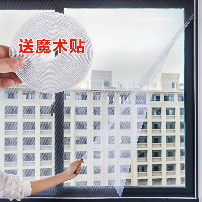 夏季防蚊纱窗网自粘型窗纱魔术贴沙窗网DIY窗帘隐形简易窗纱纱窗