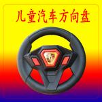 儿童电动车方向盘