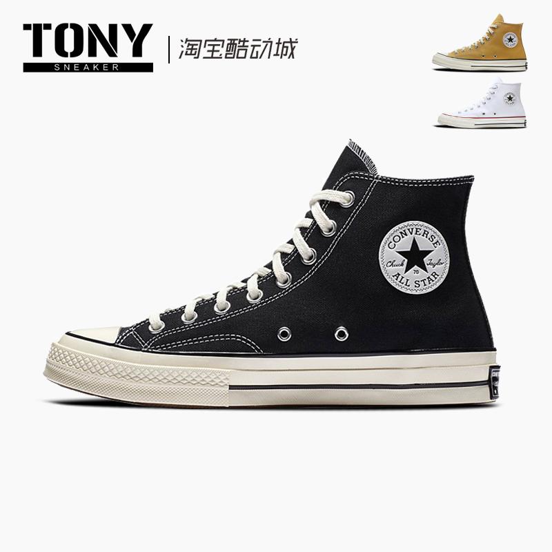 Converse All Star 1970S匡威三星标经典高帮男鞋帆布鞋女162050C