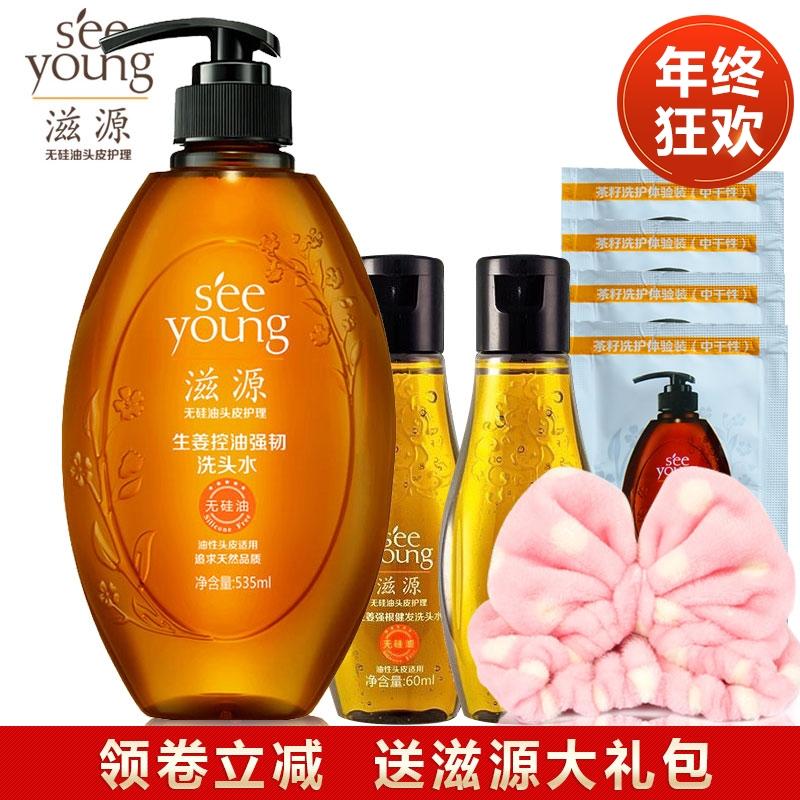 滋源无硅油生姜洗发水露 (油性)控油强根健发男女士洗头水正品3元优惠券