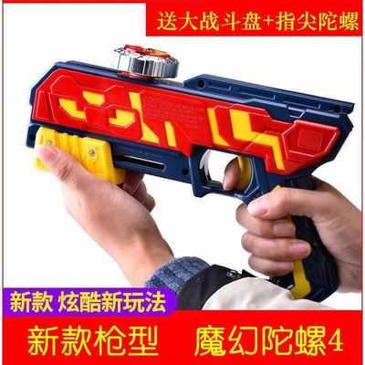 【下单就送大战斗盘】新款枪热魔幻陀螺4极焰御空带灯光送