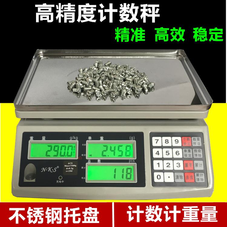 电子秤计数称工业点数秤计重精准台秤0.1g克重秤3/5/6/10/30kg/1g