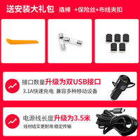 Driving recorder power cord cigarette lighter plug Dual USB multi-function cable GPS navigator charger