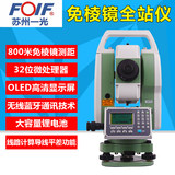 Suzhou one light full station instrument high-precision 2 second laser ranging Su one light angle measurement instrument without prism