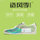 ZOVCE wind season wireless shoes wind cleanifier to smell bacteria travel home portable drying shoes dry shoes