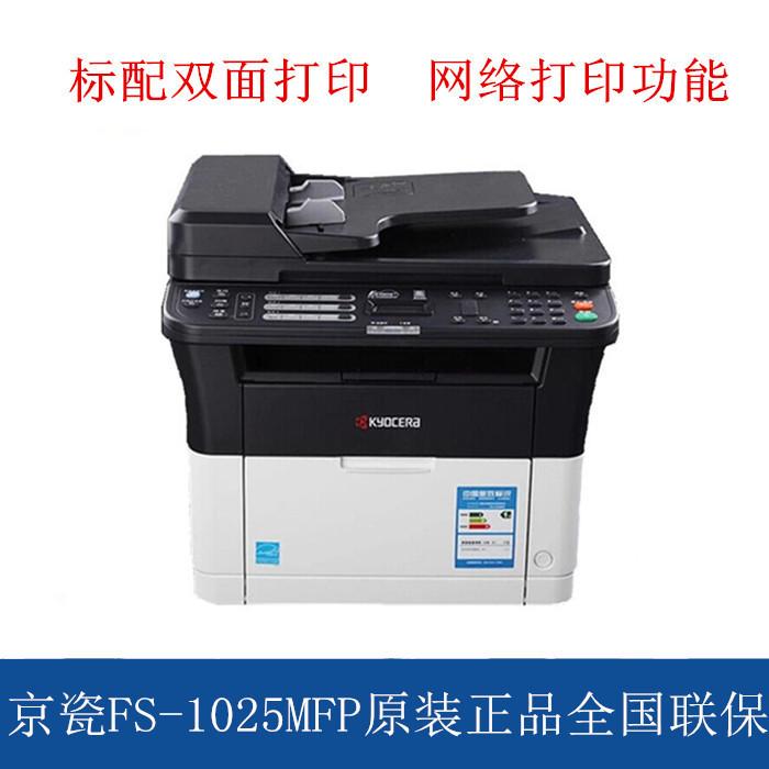 原装正品京瓷FS-1025mfp黑白激光办公打印连续复印扫描一体机