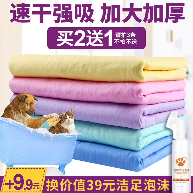 狗狗洗澡毛巾