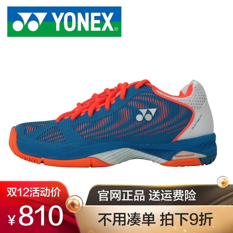 正品YONEX尤尼克斯透气防滑减震耐磨网球鞋男士专业运动鞋SHTFREX