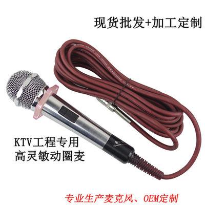 厂家有线咪动圈专业有线话筒KTV有线麦克风家庭用防啸叫K歌卡拉OK哪个品牌好