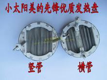 先锋原装小太阳取暖发热盘铝盘灯管电暖气卤素管取暖器配件1000瓦