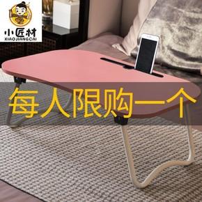 笔记本电脑桌床上用可折叠懒人学生宿舍书桌写字小桌子学习桌简约