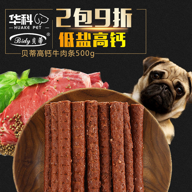 贝蒂狗零食香浓高钙牛肉条500g宠物泰迪金毛狗狗磨牙棒棒训犬奖励
