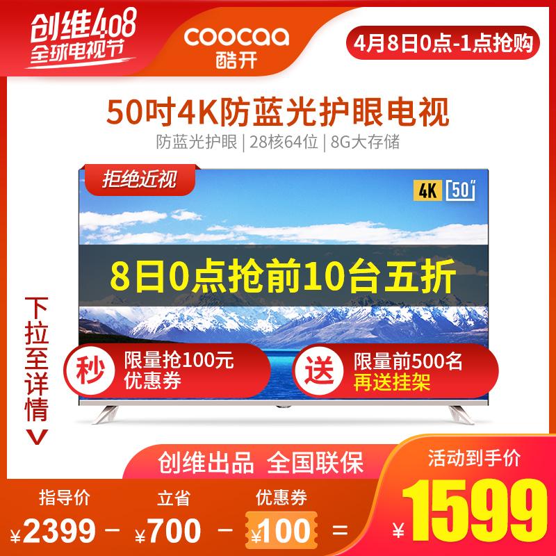 创维coocaa/酷开 50K5A 电视机50英寸4K智能网络wifi平板液晶 55