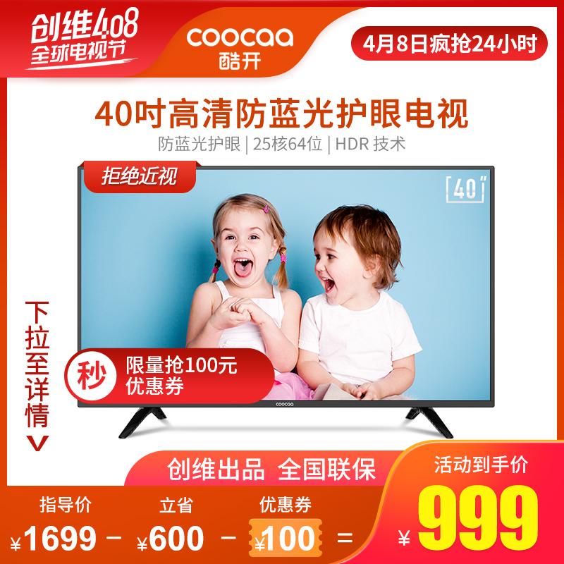 创维coocaa/酷开 40K5C 电视机40英寸智能网络WIFI液晶平板彩电32