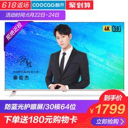 coocaa/酷开 50K5A创维50英寸4K智能网络wifi平板液晶电视机55