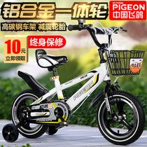 飞鸽儿童自行车2-3-4-6-7-8-9-10岁宝宝脚踏单车童车男孩女孩小孩
