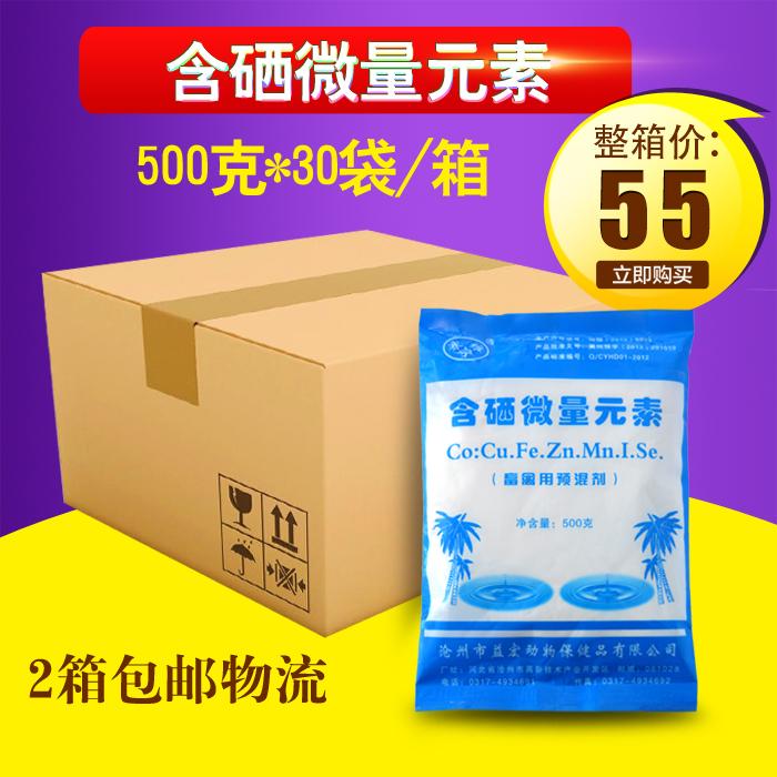 兽用整箱500g含硒微量元素饲料添加剂畜禽用猪牛羊鸡维生素钙铁锌