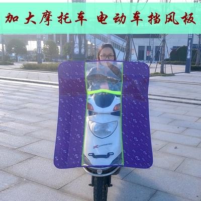 电动车摩托车挡风板透明加宽加高电瓶车前挡雨防风板四季通用PVC