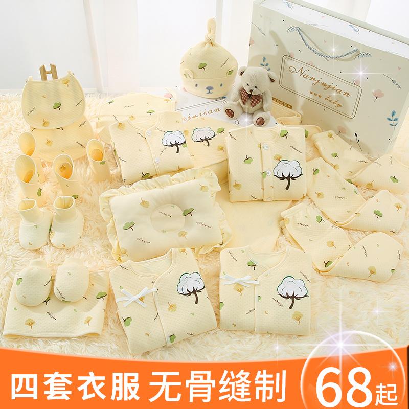 纯棉婴儿衣服新生儿礼盒套装0-3个月6夏季初生刚出生满月宝宝用品图片