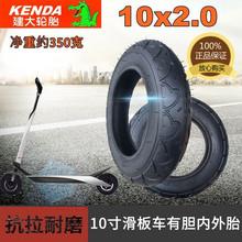 正新电动滑板车轮胎10寸8寸充气内外胎2.0/2.125/2.5外带