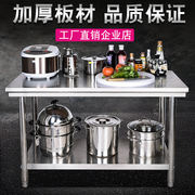 Double-layer stainless steel console kitchen special workbench cutting table home countertop restaurant commercial hitting platform