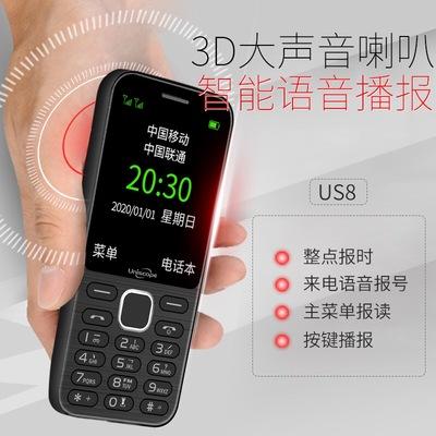 UniscopE/优思 US8老人手机直板按键诺基亚超长待机老年机男女款大屏大字大声移动电信版老人机正品
