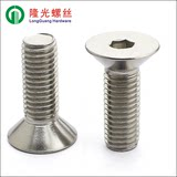 Authentic 304 stainless steel flat head Hexagon socket head Screw head screw Flat cup screw M6*10-12-25-60