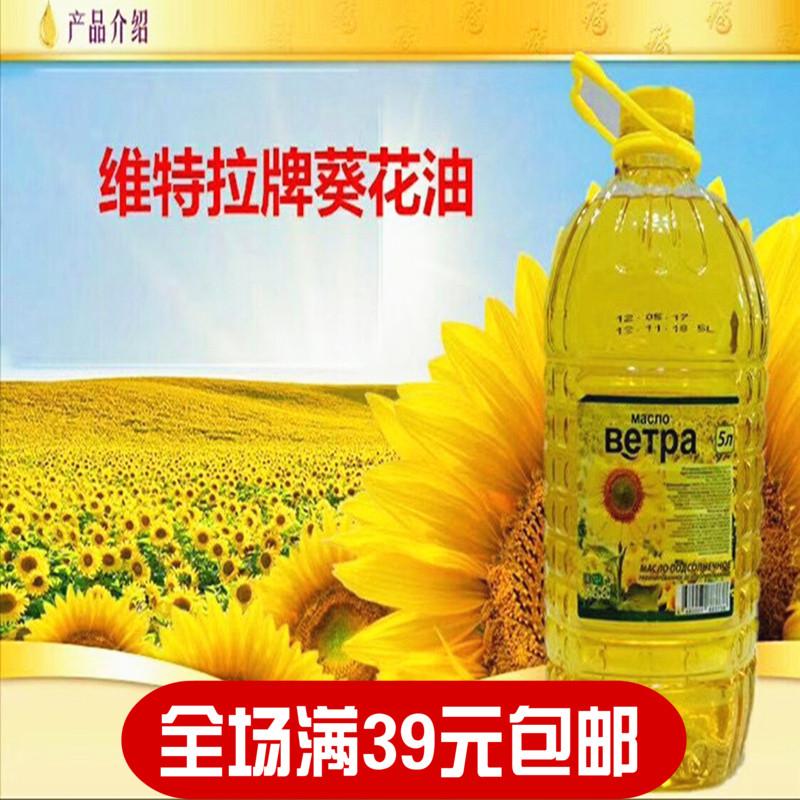 新品俄罗斯原装进口维特拉压榨葵花油 一级压榨食用油 清香健康5L