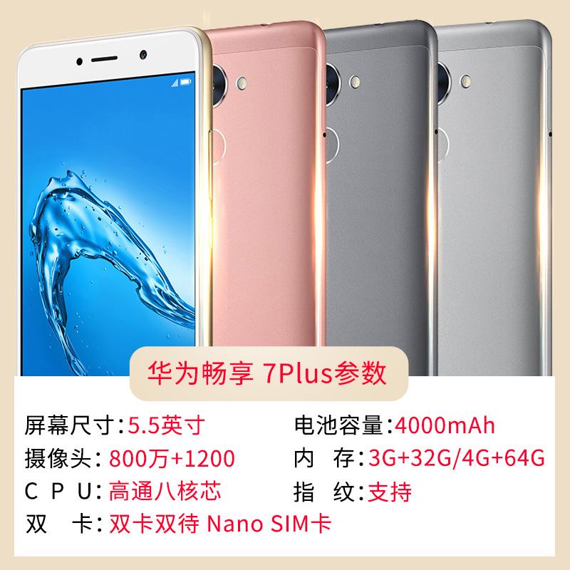 高配手机官方旗舰店正品 Plus 7 畅享 华为 Huawei 送多重好礼
