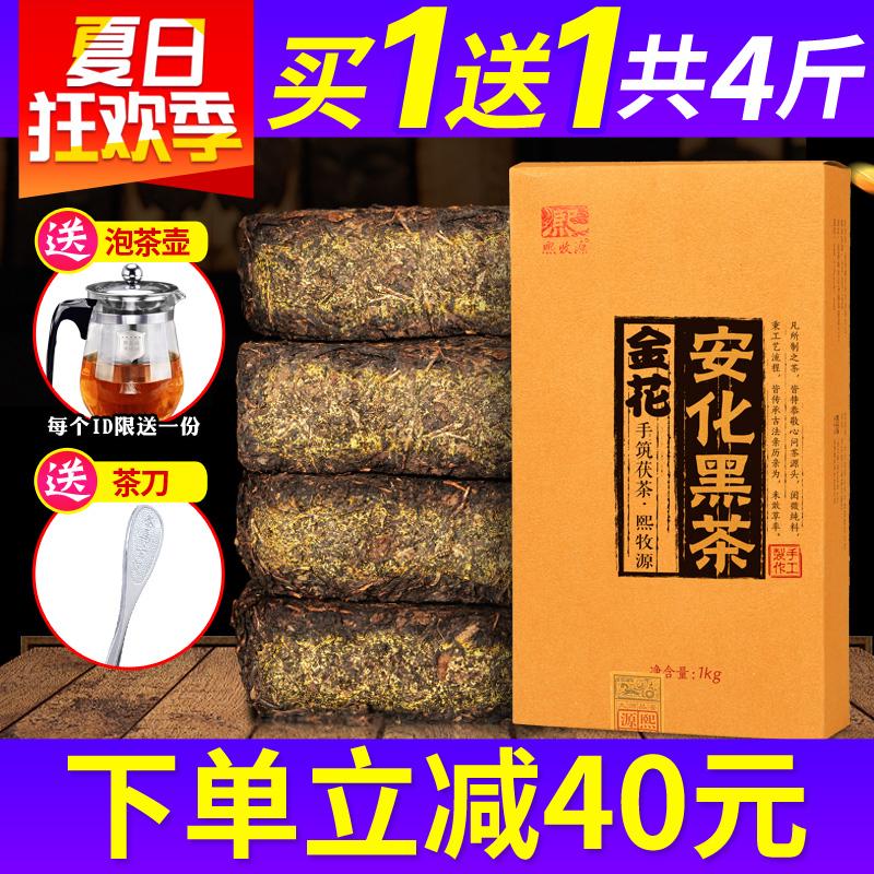Чай Анхуа Артикул 20249233127