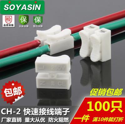 接线端子电线连接器2位按压式对接万能接线CH-2 快速接头100只