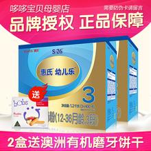 2盒比900克划算 幼儿乐牛奶粉1200g 3段三联装 18年5月产惠氏金装