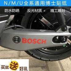 Dedicated to Mavericks electric car N1/N1S/M1/U1 Bosch sticker Reflective material Rear rocker