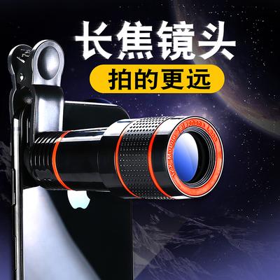 手机望远镜头通用12X倍长焦外置摄像头演唱会远拍照神器高清远程