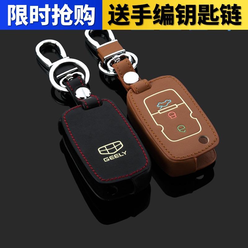吉利帝豪 EC715-RV/EC718專用汽車鑰匙包 英倫SC6 SX7真皮鑰匙套