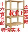 简易实木置物架多层储物架木质货架格子架家用书架花架定制包邮