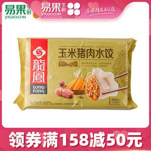 【易果生鲜】龙凤玉米猪肉水饺690g
