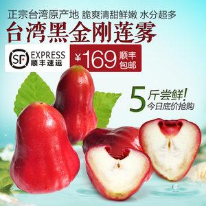 【释莲台】台湾进口水果 黑珍珠莲雾 黑金刚莲雾 5斤装大果发顺丰