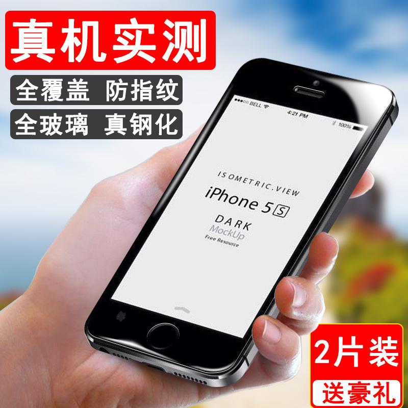 苹果5s钢化膜全屏覆盖 全包边iphone5se钢化玻璃膜前后送手机壳mo3元优惠券