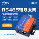 485 serial port server RS485 to Ethernet port module TCP/IP communication device, someone serial port to network port TCP232-304
