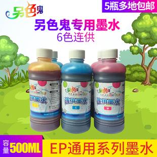另色鬼墨水 适用于爱普生打印机兼容墨水 连续供墨R330连供 500ml