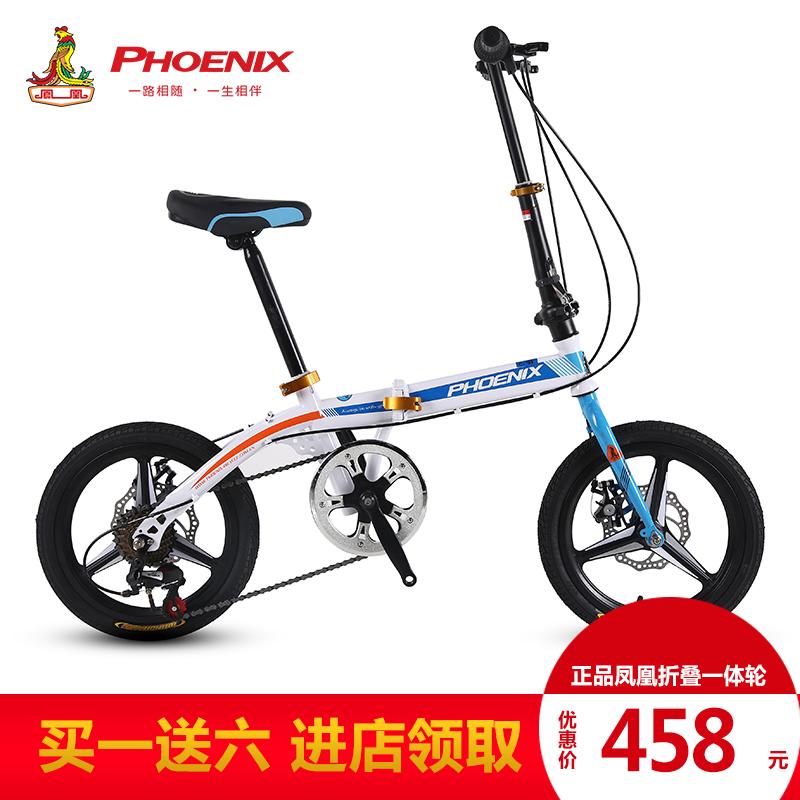 凤凰折叠自行车16寸超轻变速成人男女折叠一体轮学生车小孩单车