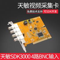 天敏视频采集卡SDK3000 4路切换输入支持二次开发 医疗 停车