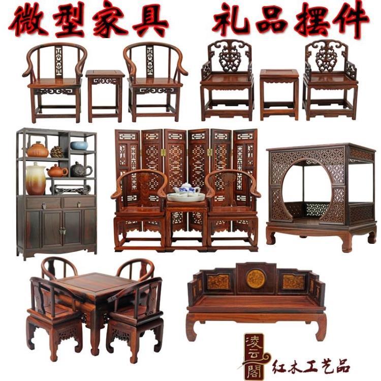 紫檀微型家具