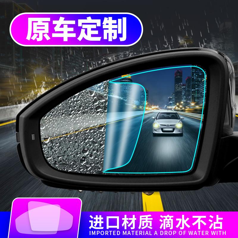 膜卫士后视镜防雨贴膜高清防雾大众途观速腾凌度汽车后视镜防水膜