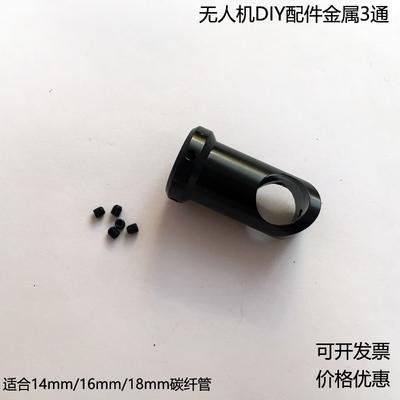 无人机植保四轴机架配件14mm/16mm/18mm碳管T型座连接器脚架三通