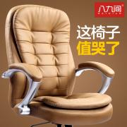 八九间电脑椅老板椅真皮办公椅子靠背座椅旋转椅书房家用现代简约
